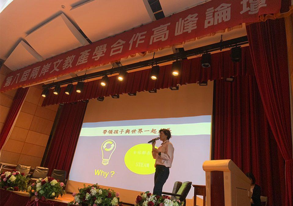 第八屆兩岸文教產學合作高峰論壇