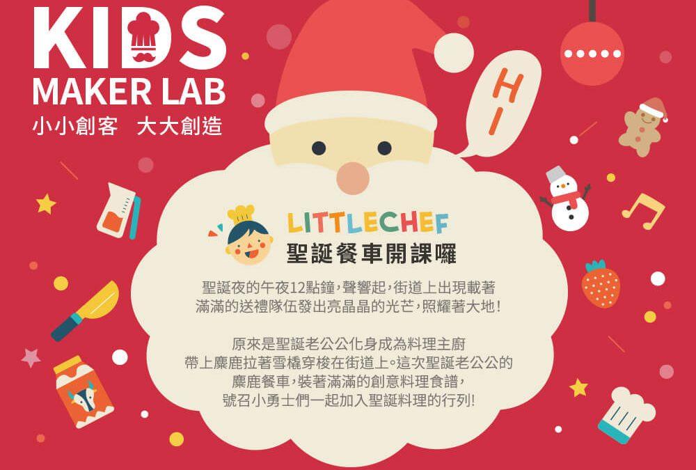 LittleChef 聖誕餐車開課囉